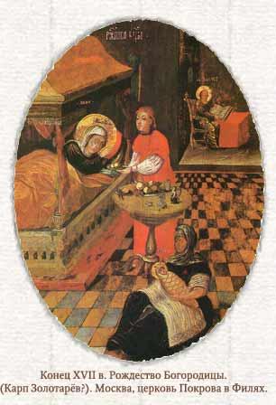 Картинки по запросу Карп Золотарев Рождество Богородицы
