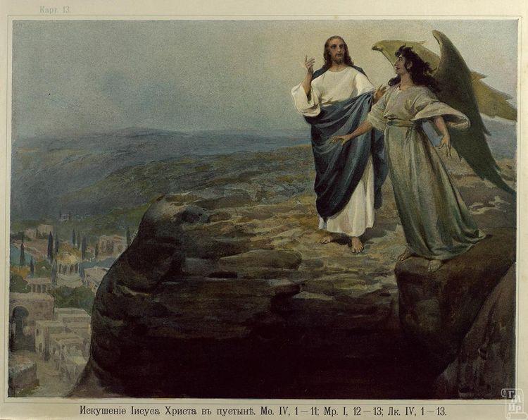 картинка христос в пустыне